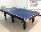 天津台球桌厂 台球桌批发零售 台球桌拆装维修 更换台尼