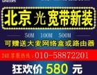 北京立水桥光纤宽带通长城宽带社区小区宽带(当天报装当天安装)