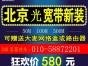 北京朝阳北苑光纤宽带通长城宽带社区小区宽带安装电信移动联通