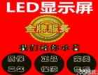 东莞凤岗雁田LED显示屏单色屏制作维修,专业厂家上门改字安装