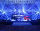 南京庆典活动策划礼仪演出表演桁架舞台背景板道旗租赁出租搭建