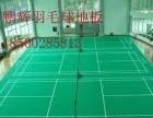 羽毛球运动地板的价格 羽毛球地胶 羽毛球专用地板