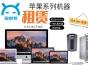 北京苹果笔记本 一体机 服务器 工作站