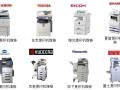 番禺区打印机复印机专业维修 租赁 加碳粉服务