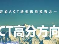 西安美联ACT出国考试英语培训班