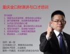 重庆管理培训班,重庆演讲口才培训课程哪里好