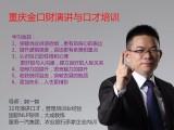 重慶管理培訓班,重慶演講口才培訓課程哪里好
