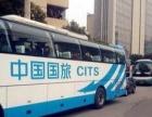 中国国旅加盟 旅游/票务 投资金额 1-5万元