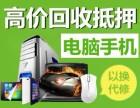 高价回收抵押苹果手机 电脑 ipad平板 笔记本及国产手机