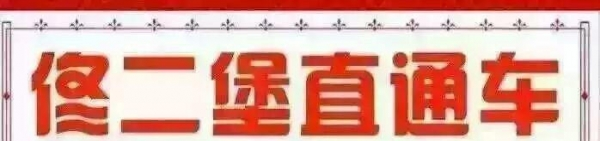 辽源-佟二堡免费直通车