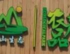 武山生态农产品体验店加盟