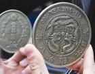 征集古钱币交易收藏品私下出售钱币快速变现联系我