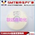 YAMAHA贴装反馈 专用白色陶瓷料 专用陶瓷电阻电容