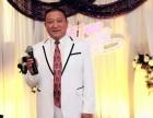 司仪晓峰愿与您携手打造浪漫 唯美 快乐的婚礼