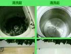 昭通油烟机 空调 热水器清洗