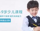 上海青浦少儿英语辅导班多少钱1节课