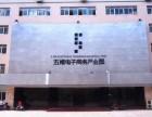 广东五维电子商务产业园集中办公提供虚拟场地注册公司