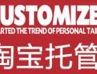 青岛麦丰淘宝代运营网店托管直通车策划公司