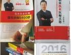执业医师考试书精华
