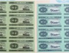成都回收纸币,一二三四版币,纪念币钞,连体钞,银元,邮票等