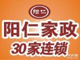 上海家政加盟 全国连锁 阳仁家政 30家分店