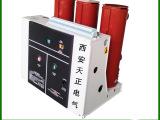 天正生产供应VFC-12户内高压真空接触器 熔断器组合电器