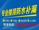 云阳防水公司云阳防水补漏水管维修快速上门服务