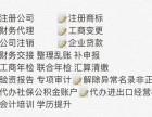 卢湾第九医院注册公司代理记账上门拿账诚信经营找煜泽财务卢慧