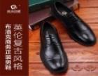 高夫印象男鞋 诚邀加盟