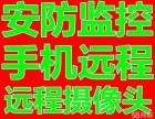 沈阳苏家屯监控安装报价,监控设备安装,格式化数据恢复