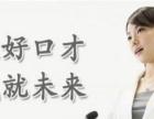 青岛学习演讲培训哪家学校可靠