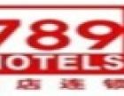 789酒店连锁加盟