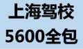 杨浦中原明京路驾校免体检通过率高自由约车上门接送包教包会