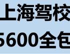 杨行梅林路驾校50天拿证,宝山拿证快的驾校,不用排队的驾校