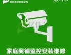德州监控安装电话安防监控综合布线安防工程数字摄像头