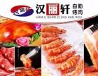 汉丽轩自助烤肉加盟费用多少钱/汉丽轩烤涮一体锅加盟
