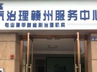 创绿家赣州服务中心,专业甲醛治理,室内车内空气净化