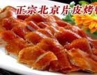 开家北京片皮烤鸭加盟费多少钱