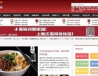 重庆小面技术做法加盟费上重庆面网问问!