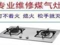 杭州各大品牌燃气灶各种故障专业维修快速上门正规服务