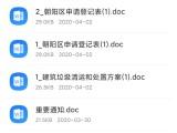 北京朝陽辦建筑垃圾消納許可證清運裝修拆除垃圾