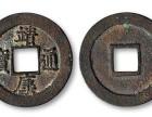 厦门同安哪里有鉴定古钱币或交易中心