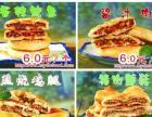 麦多馅饼加盟 特色小吃 投资金额 1-5万元