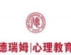 上海零基础心理咨询师培训班,面授加网络授课