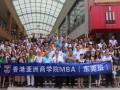东莞市大朗镇哪里可以报读MBA课程培训班
