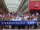 东莞寮步镇哪里有MBA培训班东莞长安镇MBA报考需要什么条件