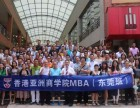 东莞市塘厦镇哪里可以报读MBA课程培训班