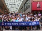 东莞寮步镇里有MBA培训班东莞长安镇MBA报考需要条件