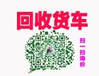 上海专业回收二手沪牌货车