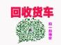 上海收购各类二手货车